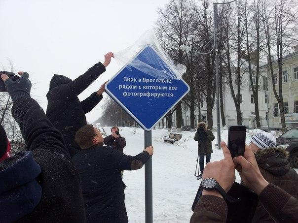 Знак в Ярославле