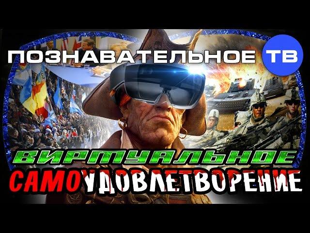 Виртуальное самоудовлетворение (Познавательное ТВ, Артём Войтенков)