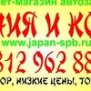 Интернет-магазин Япония и Корея