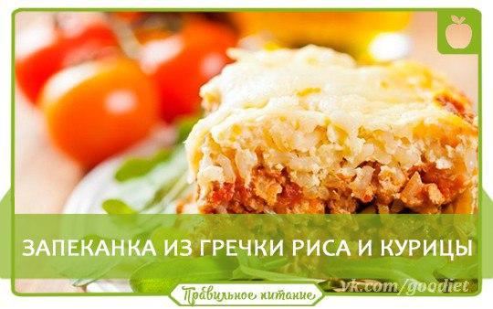 диетическая гречка рецепт с фото