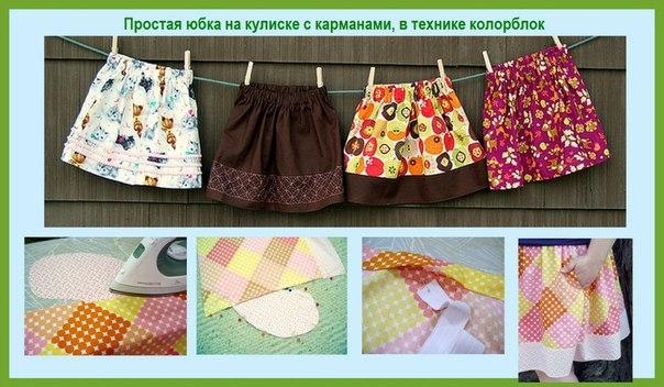 Сшить юбку на кулиске 9