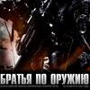 """""""Братья по оружию"""" тактические лазертаг-игры"""