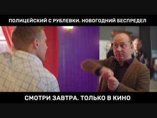 Полицейский с Рублевки. Новогодний беспредел: уже завтра