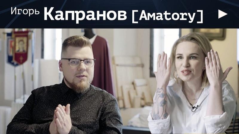 Игорь Капранов (Amatory). Рок-звезда и церковь. Покаяние и миссионерство. Как найти свой путь