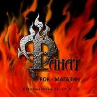 "Логотип Рок-магазин ""Фанат"" 89006020786"