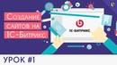 Создание сайта на 1С Битрикс - 1 - Установка Битрикс с нуля для начинающих
