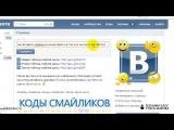 Как вставить смайлы вконтакте коды в контакте смайлики [SEO/SMM Блог Стаса Быкова]