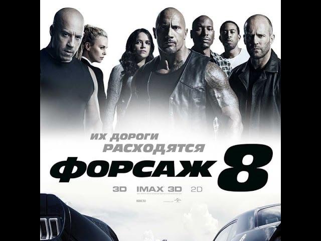 Форсаж 8 - Русский Трейлер HD 2017 Полный Фильм (ссылка в описании)