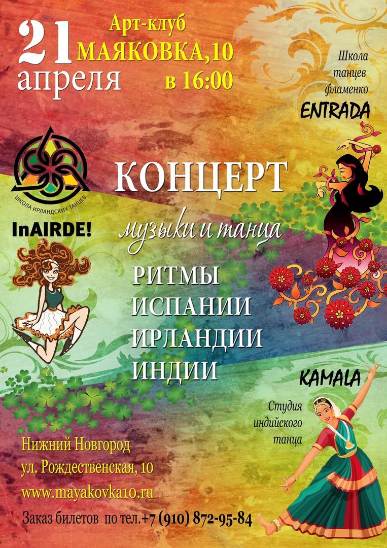 Афиша Нижний Новгород РИТМЫ ИСПАНИИ, ИРЛАНДИИ, ИНДИИ