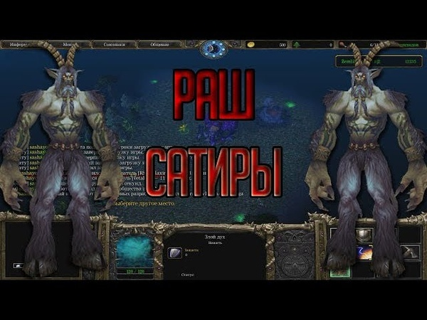 Warcraft 3 - земли бога - раш (сатиры)
