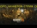 Resident Evil 7 Biohazard стрим №2
