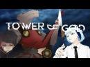 [TOG] [신의탑] Tower of God - Unstoppable