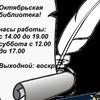 Октябрьская библиотека!
