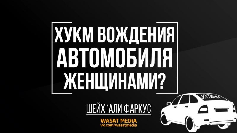 Хукм вождения автомобиля женщинами - шейх Фаркус [HD]