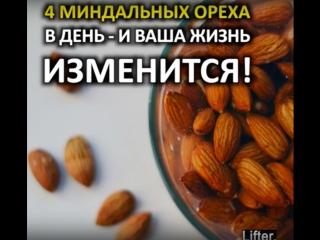Съедайте 4 миндальных ореха в день и...