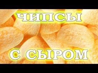 Как сделать чипсы с сыром за 2 минуты своими руками в домашних условиях (Умелое ТВ 14.07.14)