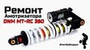 Ремонт амортизатора DNM MT-RC 360