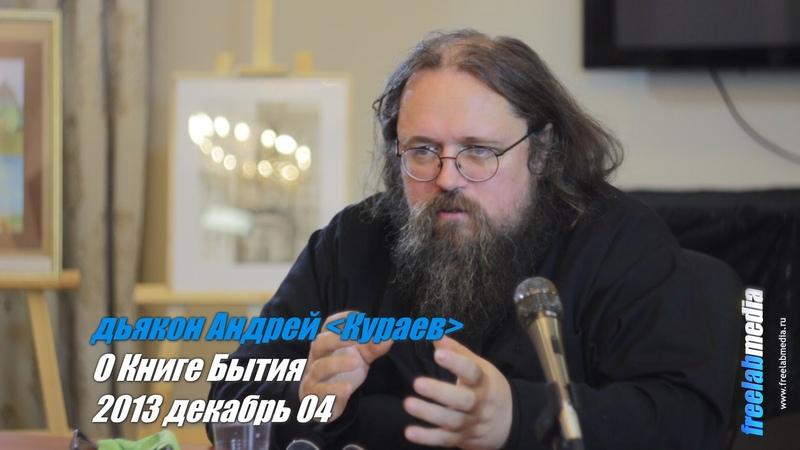О Книге Бытия протодьякон Андрей Кураев