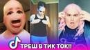 Тик Ток! ТРЕШ В Tik Tok!! Мьюзикали или Musical.ly 2
