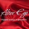 """Студия танцев и фитнеса """"Alter Ego"""""""