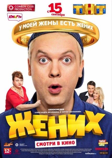 Жeниx (2016)