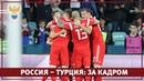 Всё, что осталось за кадром матча Лиги наций УЕФА в Сочи между сборными России и Турции — в репортаже РФС ТВ.