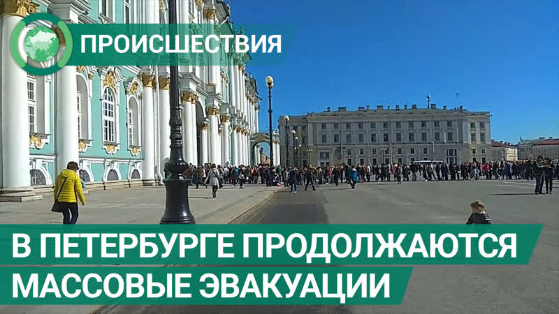 В Петербурге эвакуировали Эрмитаж. ФАН-ТВ