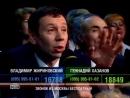 2004 г. К барьеру! Жириновский-Хазанов. На 4400 про джинна КГБ из бутылки.