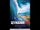 Фильм Цунами 3D 2011