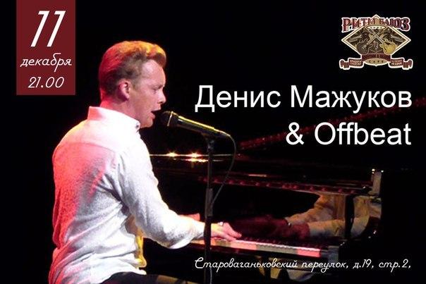 11.12 Денис Мажуков и группа Offbeat в Ритм Блюз Кафе!