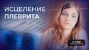 Исцеление плеврита по молитве Владимира Мунтяна / За гранью возможного