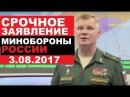 CPOЧHOE 3AЯBЛEHИE МИНОБОРОНЫ РОССИИ 3 08 2017