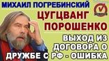 Михаил Погребинский Украина теряет Азовское море после выхода из договора о Дружбе с РФ 11.12.2018