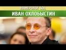 Нумеролог рассказала о судьбе Ивана Охлобыстина по дате рождения