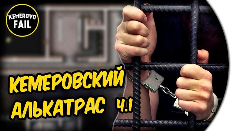 КЕМЕРОВСКИЙ АЛЬКАТРАС ч.1 - Prison architect