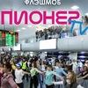 """Флеш-Моб """"Пионер ТВ"""""""