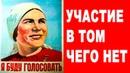 Василий Шумов Участие в том чего нет