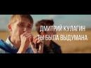 Дмитрий Кулагин Ты была выдумана Белинда Наизусть cover