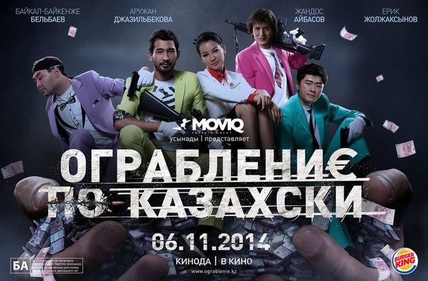 Ограбление по-казахски смотреть онлайн бесплатно