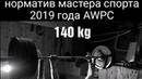 Жим лёжа 140 килограмм ПОДВАЛСАН норматив мастера спорта 2019 год AWPC Amateur World Powerlifting