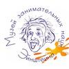 Музей занимательных наук Эйнштейна Чебоксары