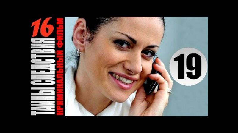 Тайны следствия 16 сезон 19 серия (2016) Криминал детектив фильм сериал