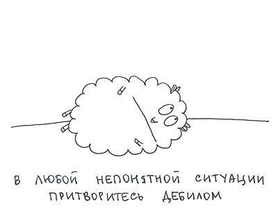 Моё зло)