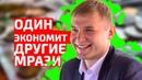 КОММУНИСТ Коновалов показал КАК ВЫЖИТЬ и ЭКОНОМИТЬ на мертвом поле Единой России! Ответ будет?