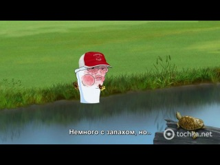 ATHF (Aqua Teen Hunger Force) | Команда Фастфуд - 10 сезон 3 серия (субтитры)