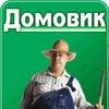 «Домовик» - корисні поради