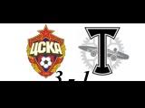 Смотреть повтор ЦСКА - Торпедо 3 - 1 - (обзор голов)