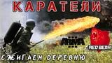 Каратели. CC в поисках пилотов РККА. Iron Front Red bear Arma 3.