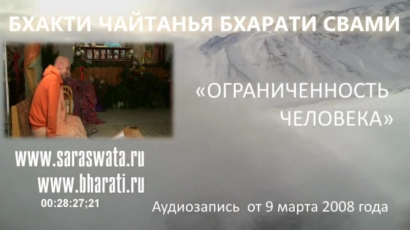 оГРАНИченноsть ЧЕLОVЕКА! (09.03.2008)