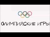 Ринат Абу Мухаммад: Олимпийские игры.